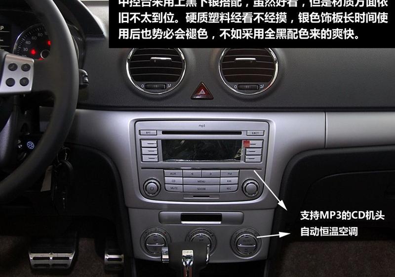 上海大众 朗逸 2010款 1.4tsi 运动版