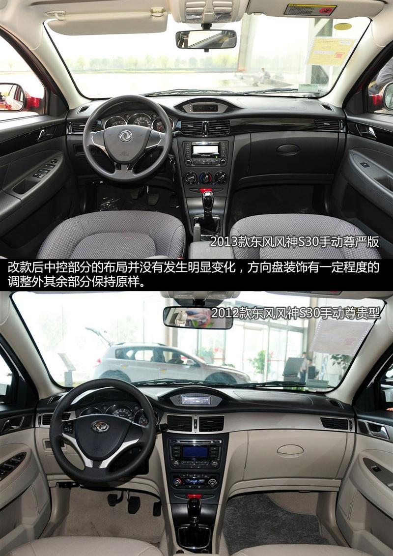 2013款 1.6L 手动尊雅型