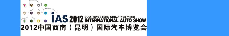 2012中国(西南)昆明国际汽车博览会