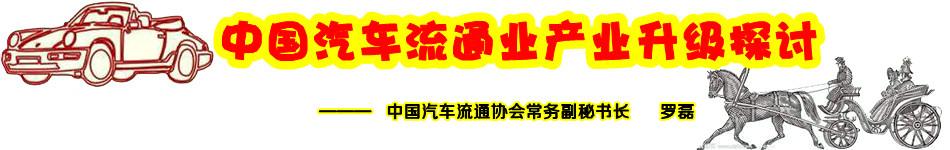 罗磊:中国汽车流通业产业升级探讨