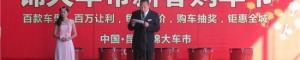 2013首届锦大车市新春购车节  引领全城购车盛会