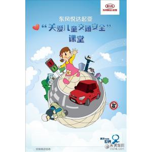关爱儿童交通安全