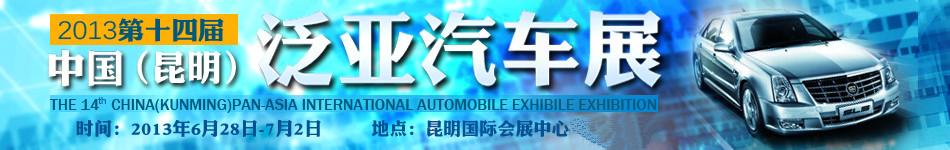 2013第十四届中国(昆明)泛亚汽车展