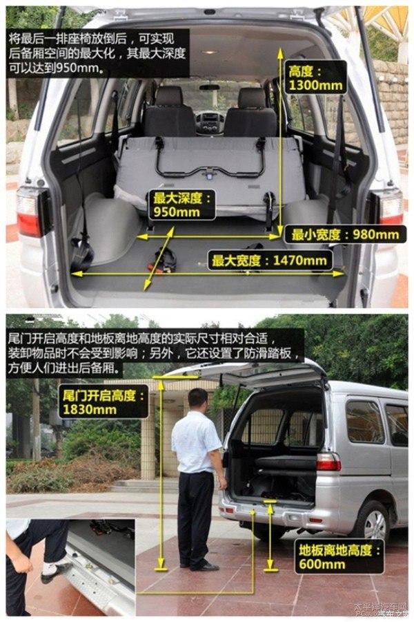 全能小排量MPV 风行菱智V3挑战节油极限高清图片