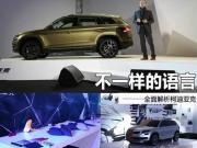斯柯达新车柯迪亚克报价预计19.98万起