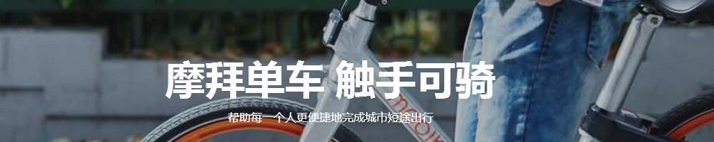 摩拜获得腾讯双重保驾护航 共享单车一骑绝尘