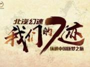 """践行梦想 北汽幻速S7""""我们的7迹"""" 活动完美收官"""