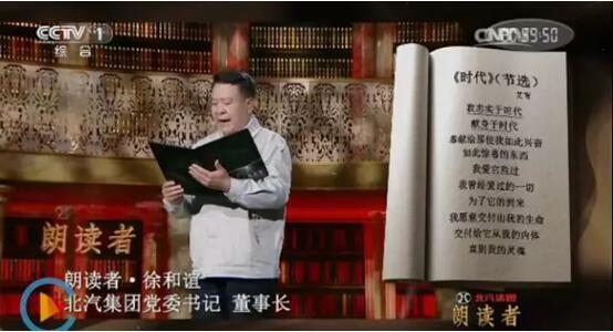 """北汽集团:""""冠名""""《朗读者》,坚定推动新时代文化发展"""