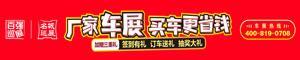 2018(第十一届)中国名城汽车巡展