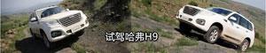 越野英雄梦 试驾哈弗H9