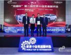 """技术创新驱动品牌向上,""""世界十佳变速器""""再度点赞中国WEY"""