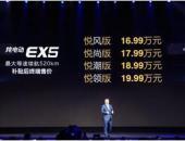全智能+长续航 北汽新能源EX5正式上市,补贴后售价16.99万元起