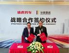 华晨雷诺与途虎养车达成战略合作 助力品牌迈向高质量发展新阶段