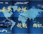 """中国品牌""""走出去"""" 全球车哈弗F7或将彻底改变俄罗斯市场"""