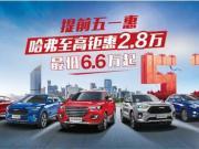 """""""脱光""""钜惠裸价来袭,全新哈弗H6最高优惠2.8万元"""