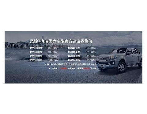 8.68万起售 中国首款国六皮卡全新汽油风骏7领创上市