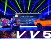 颜智炫跑点亮蓉城   VV5 1.5T先锋来袭  售价12.58万起