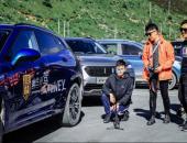智在向前 引领安全驾驭 中国豪华SUV场景化调研第三季之G318体验之旅