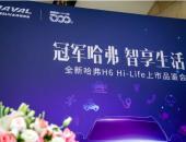 智享生活新模式, 全新哈弗H6 Hi-Life上市品鉴会成功举办