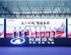 落子西南 剑指全球 且看长城汽车重庆工厂如何决胜千里