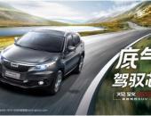 """售价13.88万起:观致5S焕""""芯""""上市 定位""""高能驾控SUV""""!"""