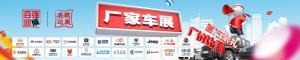 2019(第十一届)中国名城汽车巡展