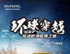 中国智造出征全球哈弗F7横跨欧亚 奔袭7000公里挑战极限