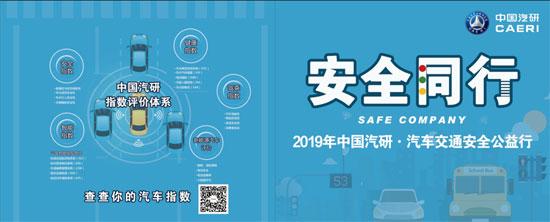 安全同行——2019年中国汽研 汽车交通安全公益行