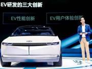 未来已来 北京现代全新SMART+技术品牌战略重磅出击