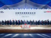 宝马集团与长城汽车共建电动出行未来 光束汽车项目正式启动