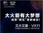 """又""""大""""又""""豪"""" 吉利首款中大型多功能SUV——""""VX11""""即将亮相"""