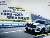 宝骏RS-5出征CCPC专业站,全能实力斩获三项冠军