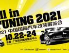 AIT国际汽车改装展,新品面对面,大佬零距离