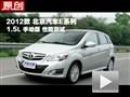 北京汽车E系列 1.5L 手动版 性能测试