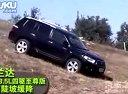 广汽丰田汉兰达3.5L上坡与陡坡缓降展示