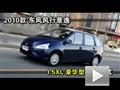 2010款东风风行景逸1.5XL豪华型测试