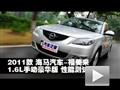 2011款海马福美来1.6L手动豪华版测试