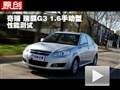 新奇瑞汽车-瑞麟G3 1.6手动型性能测试