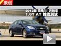 2012款雪佛兰-迈锐宝1.6T AT性能测试