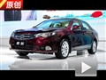 2012广州车展 5.2馆解读新比亚迪思锐