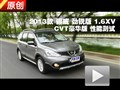 2013款 骊威 劲锐版 1.6XV CVT性能测试